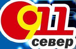 911-север